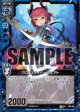 B02-022 Sample