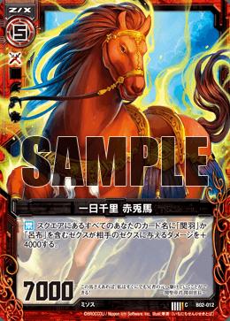 B02-012 Sample