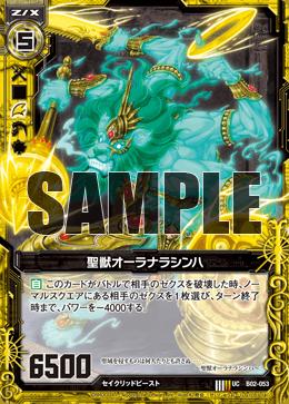 B02-053 Sample