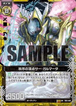 B02-056 Sample
