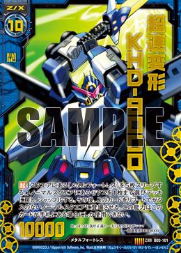 B03-101 Sample