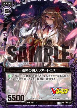 P02-011 Sample