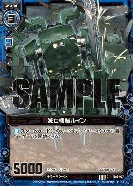 B02-027 Sample