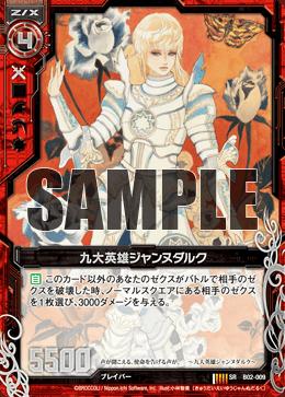 B02-009 Sample