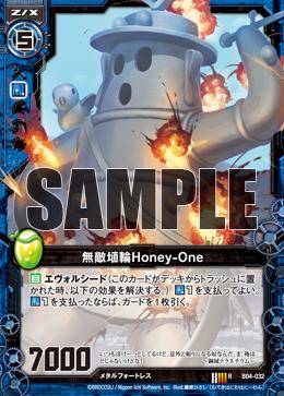 B04-032 Sample
