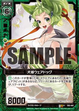 B02-093 Sample