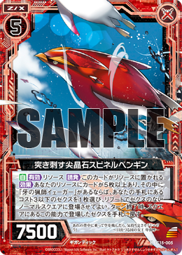 C15-005 Sample