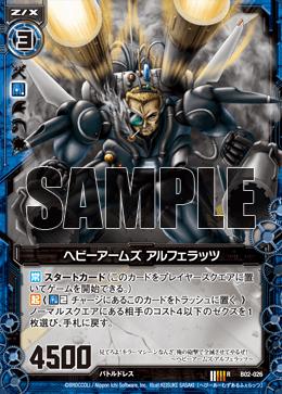 B02-026 Sample