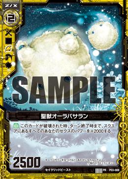 P03-008 Sample