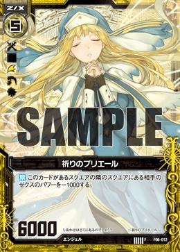 F06-012 Sample