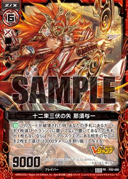 P02-005 Sample